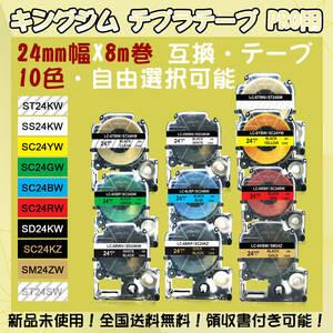 テプラテープ 24mm幅X8m巻・9色選択可 キングジム PRO用 互換品 6個