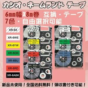 カシオ 6mm幅X8m巻 ・7色選択可 ネームランド 互換テープ 3個
