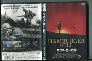 z9231 「ハンバーガー・ヒル」 レンタル用DVD/ジョン・アーヴィン/アンソニー・バリル