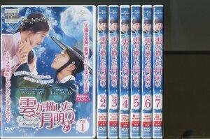 z9298 「雲が描いた月明り」全14巻セット レンタル用DVD/パク・ボゴム/キム・ユジョン
