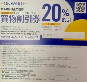 【★即決★コード通知可】 オンワード 株主優待 ★ 買物20%割引券 1枚★有効期限2022年5月31日