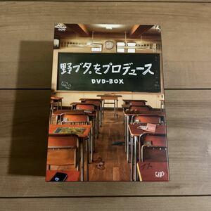 野ブタをプロデュース DVDBOX5枚組