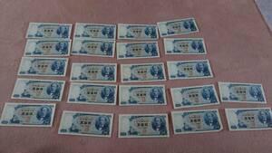 ★旧紙幣 500円札 24枚 ピン札