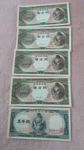★旧紙幣 1万円札4枚 5千円札1枚 ピン札
