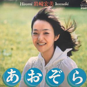 岩崎宏美 あおぞら LP 昭和アイドル ポップス レコード 5点以上落札で送料無料Y