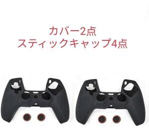 PS5コントローラーカバー
