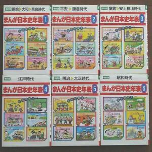 学研 まんが日本史年表 1-6巻 レア