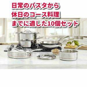 カークランドシグネチャー クックウェア 10点セット オーブンIH使用可能 ティファール 厨房機器