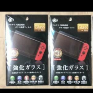Nintendo Switch 保護フィルム ニンテンドースイッチ強化ガラス 2枚