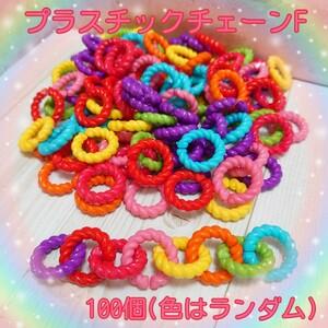 プラスチックチェーンF 100個入り(色はランダム) 700 円