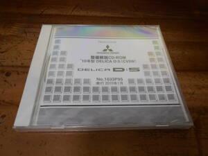 A2859 / '10年型 デリカD:5 DELICA D:5 (CV5W) 整備解説CD-ROM 2010年1月