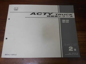 C3631 / ACTY TRUCK アクティトラック 特装車シリーズ LIFTER DUMP JR. 冷凍 オープンカーゴ etc. HA6 HA7 パーツカタログ2版 平成15年7月