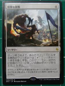 MTG マジック・ザ・ギャザリング 陰惨な殺戮 (レア) 戦乱のゼンディカー 日本語版 1枚 同梱可