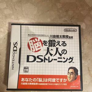 【DS】 東北大学未来科学技術共同研究センター川島隆太教授監修 脳を鍛える大人のDSトレーニング 説明書付き