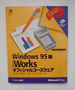 Windows95版 Works ワークス オフィシャルコースウェア マイクロソフトプレスシリーズ 1996年 アスキー出版局 送料164円~