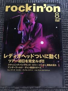 【B】M2  rockin'on (ロッキング・オン) 2000年 8月号 / レディオヘッドついに動く!、スマバン解散&アンダーワールド分裂の真相