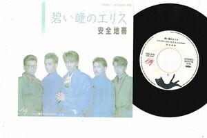 7 Anzen CHITAI AOI Hitomi No ELIS 7DS0110 Kitty Japan Vinyl / 00080