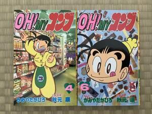 【初版】 OH!MYコンブ オーマイコンブ 4&6 かみやたかひろ 秋元康 ボンボンコミックス 講談社