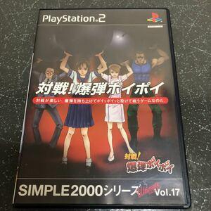 【ケース以外比較的美品】対戦!爆弾ポイポイ SIMPLE 2000アルティメットシリーズVol.17 PS2 【1416】