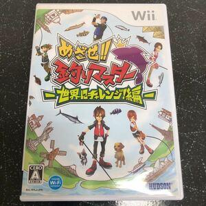 めざせ!!釣りマスター 世界にチャレンジ!編 Wii 【1426】