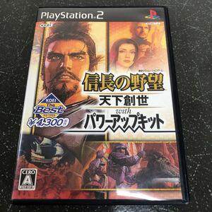 信長の野望 天下創世 with パワーアップキット PS2 【1470】