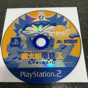 桃太郎電鉄X 九州編もあるばい PS2 【1479】