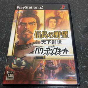 【ハガキ付】信長の野望 天下創世 with パワーアップキット PS2 【1476】
