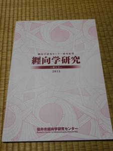 ☆纒向学研究 第3号 古墳 遺跡 弥生