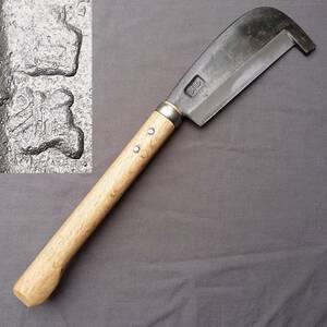 石付きエビ鉈 白狐 刃長約140㎜ 全長約405㎜ 重量約585g 石付き鉈 エビ鉈 鉈 なた ナタ 造園用工具 槇割り 【7880】【b】
