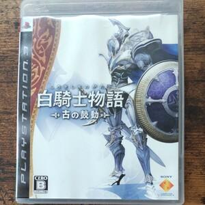 白騎士物語#PS3  ゲームソフト