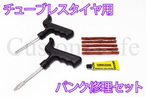 チューブレスタイヤ パンク修理キット セット パンクのり ゴムのり 接着剤 リペアキット ネコポス