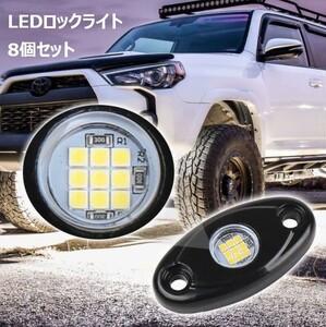 [送料無料] 最新 ホワイト8個セット LEDロックライト スポット アンダー ライト