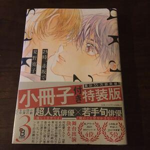 25時、赤坂で 3巻 夏野寛子 未開封 特装版 小冊子 BLコミック