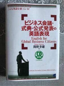 ビジネス会議・式典・公式発表の英語表現