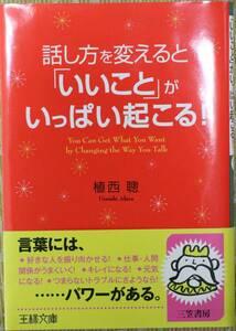 話し方を変えると「いいこと」がいっぱい起こる! 上西聰 王様文庫 中古良品 送料198円