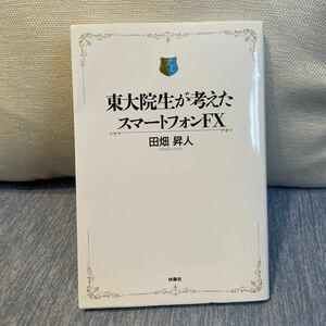 東大院生が考えたスマートフォンFX/田畑昇人