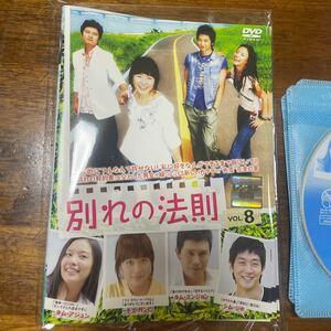 ※韓国ドラマ※ 別れの法則 全8巻 チェ・ガンヒ