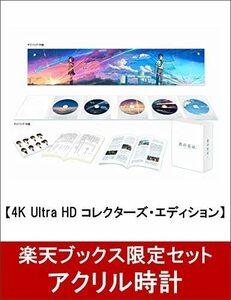君の名は。新品 Blu-rayコレクターズ・エディション4K UltraHD Blu-ray同梱5枚組+アクリル時計&先着特典フィルムしおり 完全生産限定