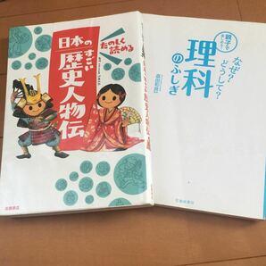 日本のすごい歴史人物伝 理科のふしぎ2冊