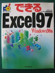同梱可送料198円 できるExcel97 Windows98版 コアダンプ&インプレス書籍編集部編 エクセル97 ウインドウズ98 EXCEL97