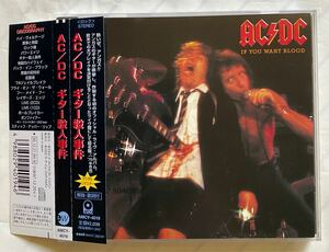 ギター殺人事件 AC/DC If You Want Blood You've Got It 中古CD