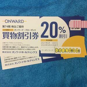 【最新・コード通知送料無料 】オンワード・クローゼット 株主優待券 20%割引 2枚セット  ONWARD 2022年5月31日
