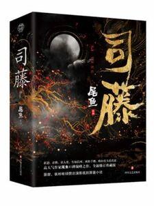 中国ドラマ 司藤 小説本(2冊) チャン・ビンビン主演ドラマ小説