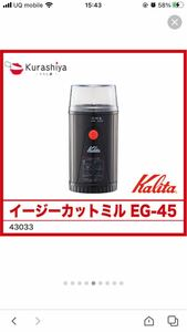 カリタ コーヒーミルEG45 電動コーヒーミル カリタ