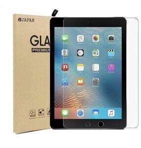 ガラスフィルム iPad Air 10.5 専用 フィルム強化ガラス 液晶保護フィルム