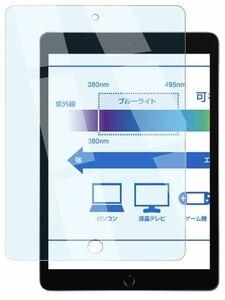 KONEE iPad 10.2iPad ブルーライトカット ガラスフィルム 反射防止加工 アンチグレア 硬度9H 目に優しい 高透過率 飛散防止 貼り付け簡単