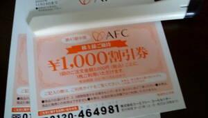 AFC 株主優待 1000円券 2枚