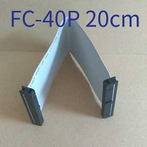 フラットケーブル 40pin 20cm / FC-40P 40ピン