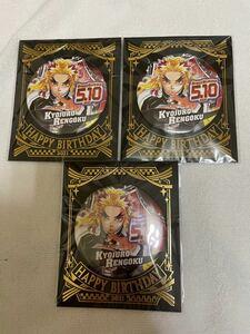 鬼滅の刃 煉獄杏寿郎 バースデー缶バッジ 3個セット