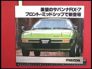 m6810【旧車カタログ】マツダ【サバンナ RX-7】二つ折り 当時物